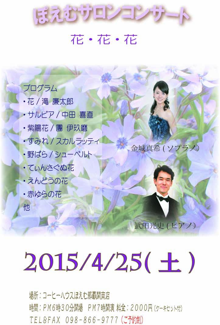 2015年4月25コンサートのコピー