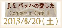 コーヒーハウスぽえむ コンサート
